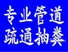 天津塘沽街道周边马桶疏通