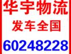 北京到广西配货站托运 上门取货