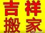 天津天津河东企业搬家