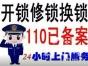 天津武清开锁换锁