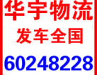 北京到济宁搬家公司整车零担当天到达