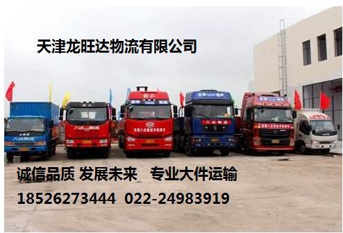 天津到定远县物流专线