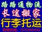 天津到河北张家口市的物流专线公司
