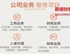 天津滨海新区注册公司代办