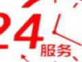 欢迎访问 唐山光芒太阳能官方网站 各点售后服务咨询电话欢迎您