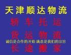 天津到恩施货运公司电话+单价是多少钱?