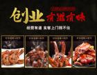 上海熟食加盟哪家好?+加盟流程是什么