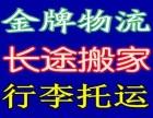天津青光果园专业搬家