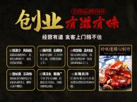 东北熟食店的熏豆卷加盟流程是什么?加盟多少钱?
