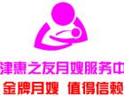 天津和平区月嫂都有什么服务项目?欢迎咨询,服务天津
