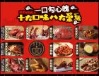 郑州那家凉菜好吃可以加盟加盟流程是什么?加盟多少钱?