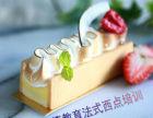 北京北京全职学习烘焙培训 酷德蛋糕培训学校