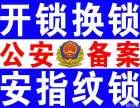 天津天津和平区附近正规开锁公司?