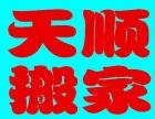 天津武清正规搬家公司