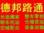 天津到固安县的物流专线