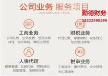 天津滨海新区新公司注册代理公司