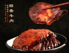 东方禹州熟食加盟店?+加盟流程是什么