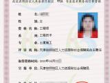 天津职称认定职称申报条件和方法