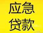 天津房子抵押借款条件