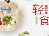 宁波宁波有没有学轻食沙拉培训