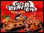 北京卤味肉食加盟?卤三国餐饮
