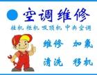 天津塘沽专业维修空调电话