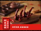 荆州品牌卤味加盟?卤三国餐饮