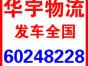 北京德邦物流