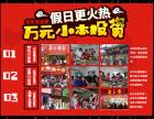 广州周黑鸭加盟条件是什么?