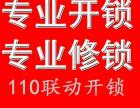 天津南开区八里台哪有修锁公司电话?