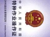 天津天津电工培训机构