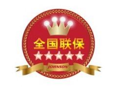 欢迎访问萧山阿奇力克冰箱官方网站各点售后服务咨询电话