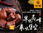 中国卤味品牌排行榜加盟流程是什么?加盟多少钱?