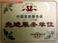 北京 华帝热水器维修,华帝热水器维修,华帝热水器公司
