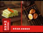 渭南三林熟食加盟多少?+加盟流程是什么
