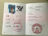 北京設備點檢員高級資格證報名費多少錢
