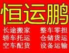 天津到成武县的物流专线