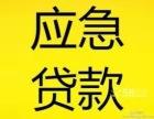 天津定存抵押贷款