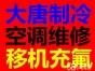 天津的空调售后维修