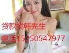 好消息乐亭县想做贷款的联系电话15250547977