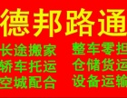 天津到南和县的物流专线