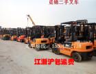 通化二手杭州5吨叉车