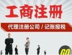 天津武清工商注册法