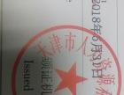 天津如何报名中级职称