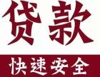天津个人免抵押个人贷款