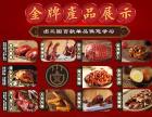 上海绝味鸭脖怎么加盟?