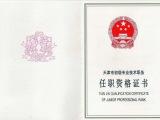北京天津市中级任职资格证书什么时候可以**
