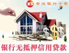 天津河西区公积金信用贷款怎么办理