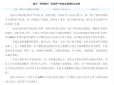 衡水新闻外省研究生天津落户 提供社保