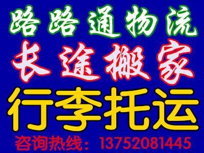 天津到河北南宫市的物流专线公司